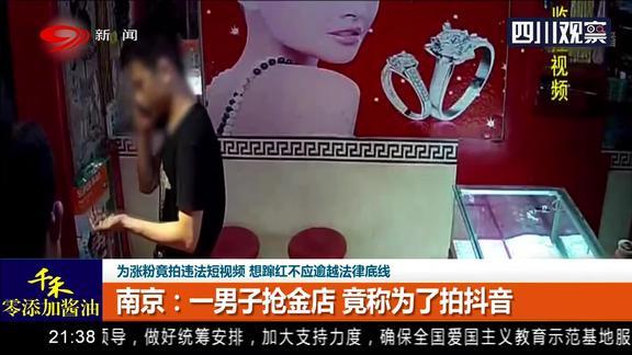 南京:想红想疯了?一男子抢金店 竟称为了拍网络小视频