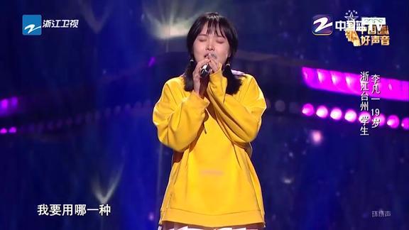 中国好声音:小姐姐李凡一演唱《踮起脚尖爱》,青涩嗓音获得肯定