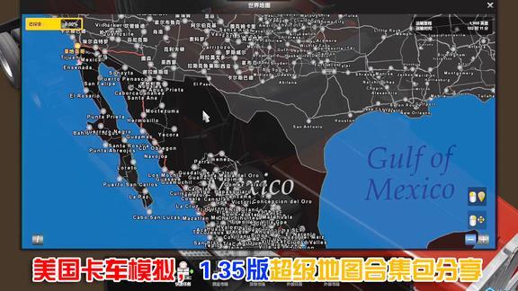 美国卡车模拟,1.35版超级地图合集包分享