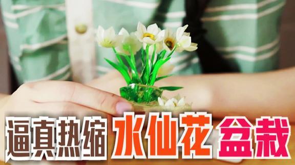 教师节老师说喜欢水仙花,小姐姐花3个小时热缩了一盆,逼真漂亮