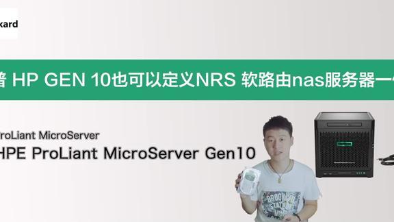 惠普gen10体验AMD能否实现我们定义的NRS软路由NAS服务器一体机