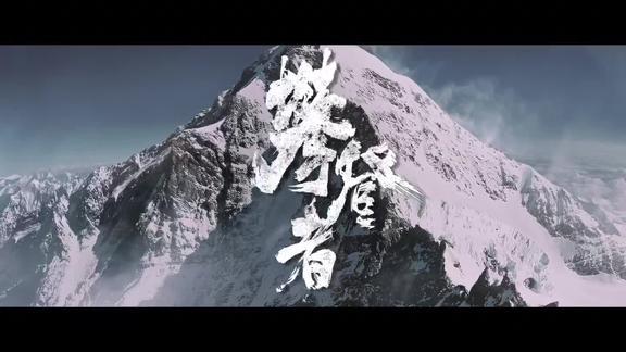 """#攀登者# """"点将""""版预告片发布!攀登者联盟,930势必登峰"""