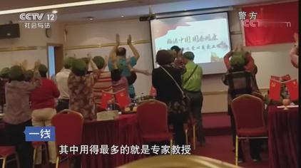 虚假宣传 专骗老人 特大保健品诈骗案侦破纪实