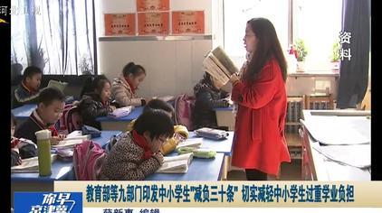 """教育部等九部门印发中小学生""""减负三十条"""":严禁对考试成绩排名"""