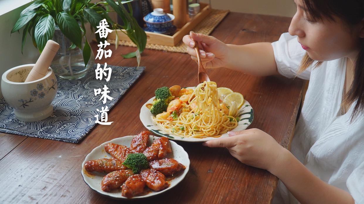 小朋友喜欢的茄汁鸡翅和番茄咖喱海鲜意面