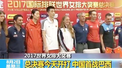 为女排加油!女排大奖赛总决赛开打 今晚中国VS巴西