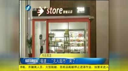 福建两家无人超市开张 记者体验全流程