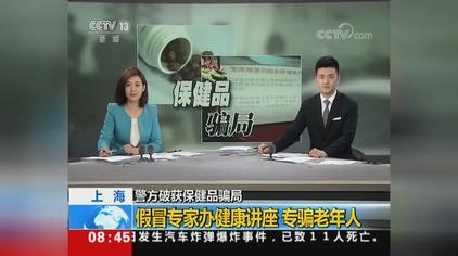 上海警方破获保健品骗局 假冒专家办健康讲座 专骗老年人
