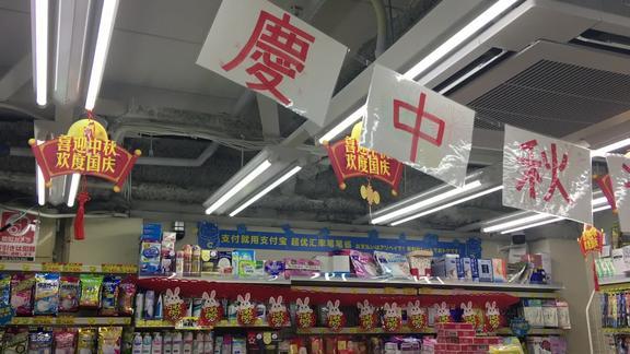 线报!距离国庆还有3天,各国店员都在苦练中文……