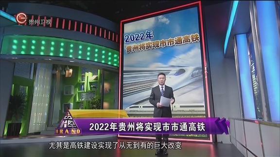 2022年,贵州将实现市市通高铁!