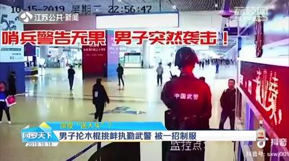 陕西西安火车站内,男子抡木棍挑衅执勤武警,动机简直荒唐!