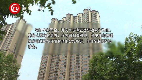 """入住14年办不下房产证 太原市正解决""""有房无证""""问题"""