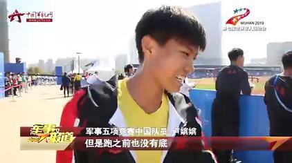 【直通军运会】中国队获军事五项障碍跑男女组第一名