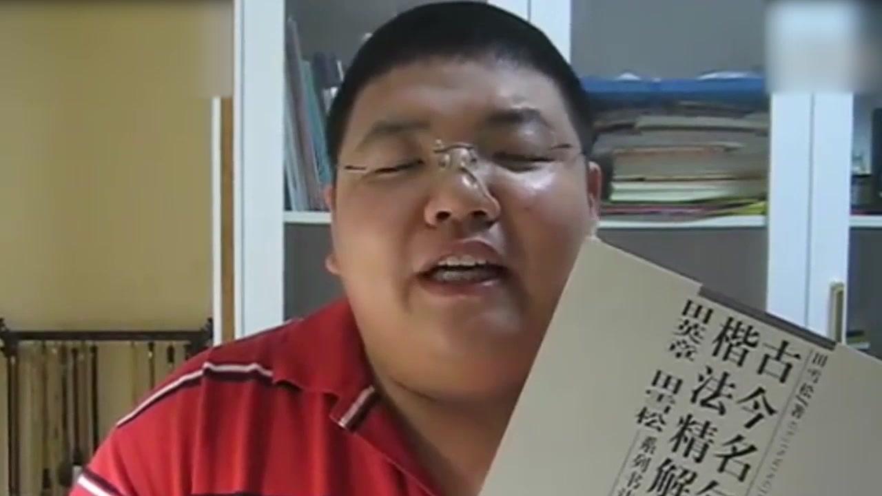 书法之家,田雪松楷书基本笔画讲解,据说毕业于北京大学!
