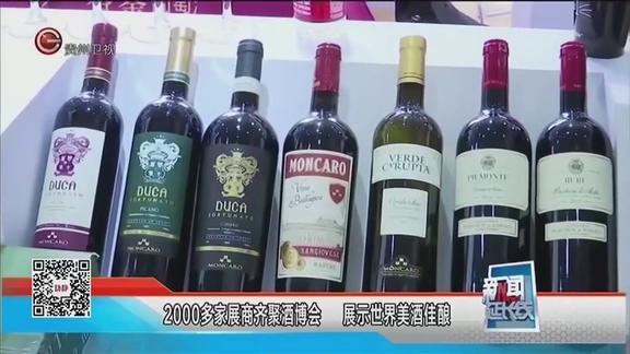 2000多家商展齐聚酒博会,展示世界美酒佳酿