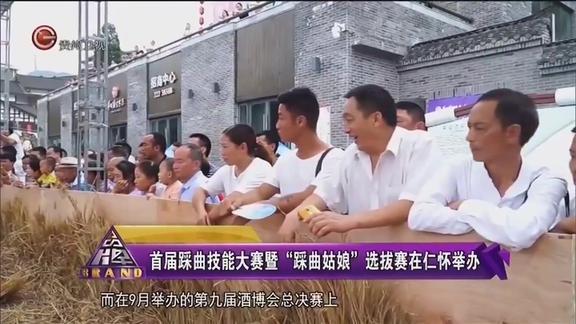 """贵州首届踩曲技能大赛暨""""踩曲姑娘""""选拔赛,在仁怀举办!"""