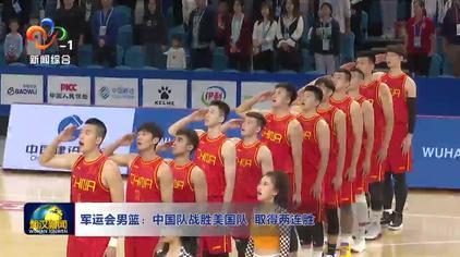 军运会男篮:中国队战胜美国队 取得两连胜