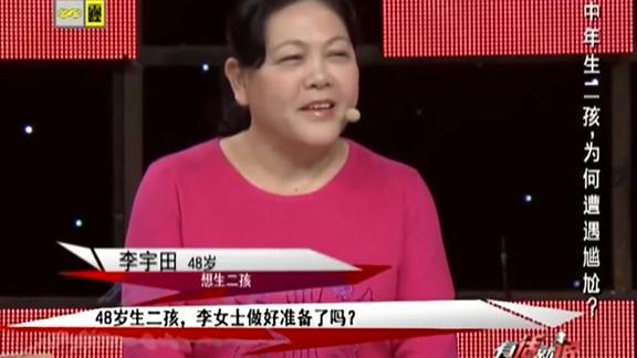 48岁女子执意要生个儿子,女儿劝母亲放弃生二胎,评委也替她担心