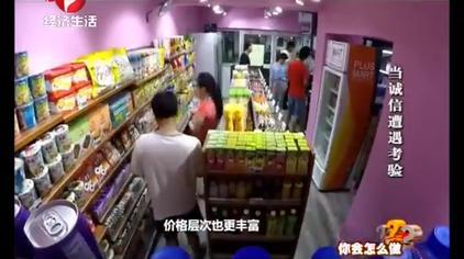 目睹有人在无人售货超市不付款,你会怎么做?