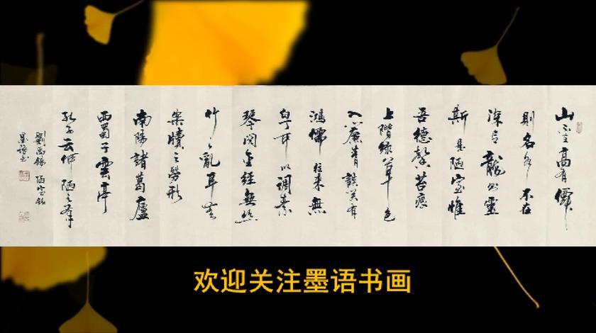 好一幅刘禹锡「陋室铭」,章法布局潇洒大气!尽显书法之美!