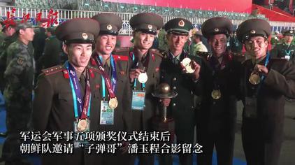 """军运会军事五项落幕,朝鲜队邀请""""子弹哥""""潘玉程合影"""