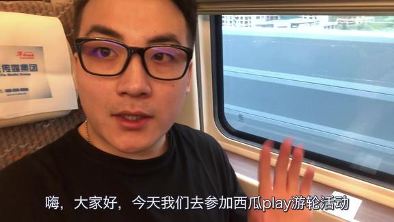 西北小强去上海参加西瓜play上游轮,和谁一起去?不去为啥又去了
