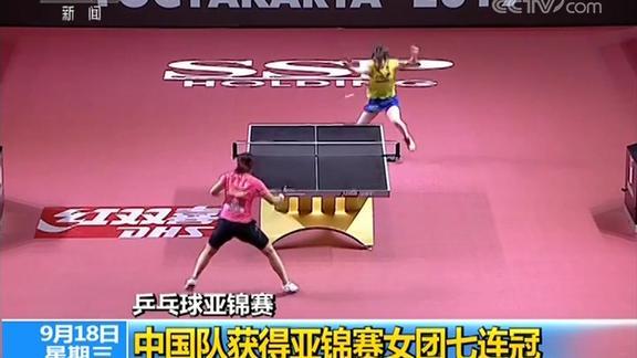中国队获乒乓球亚锦赛女团七连冠 顺利收获东京奥运资格