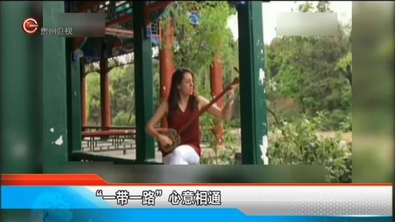 美国女子学习中国古代乐器:这是文化交流的一方面!