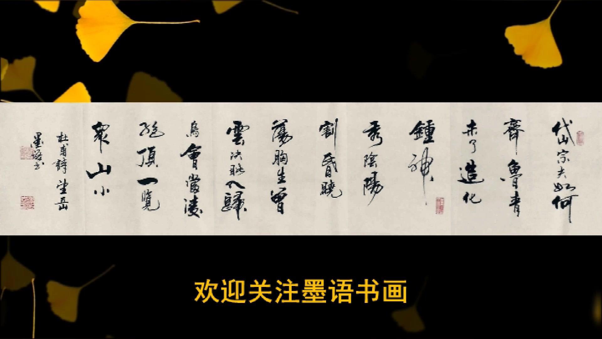 杜甫5言诗《望岳》,这书法苍劲飘逸,百看不厌!美不胜收!