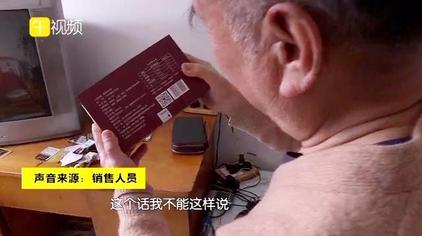 这伙骗子最该上315:号称活150岁不是梦 老人吃完一天上八次厕所