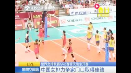 世界女排联赛总决赛6月27日南京开赛 中国女排力争家门口取得佳绩