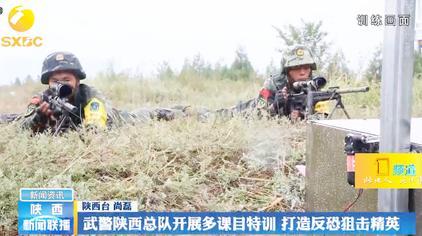 武警陕西总队开展多课目特训 打造反恐狙击精英