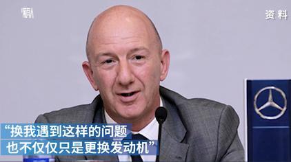 奔驰中国CEO:换我也不同意只换发动机 这不说明奔驰存在广泛问题