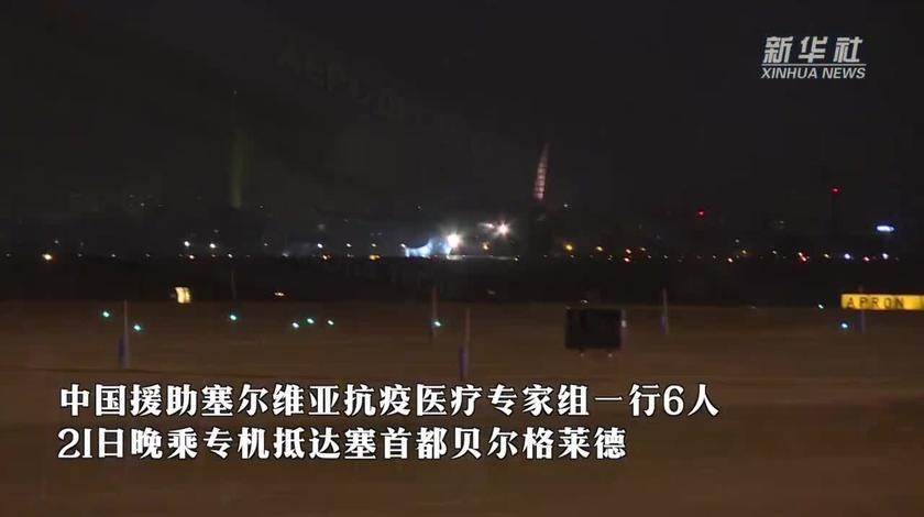 中国专家到了!塞尔维亚总统用这个特别动作相迎