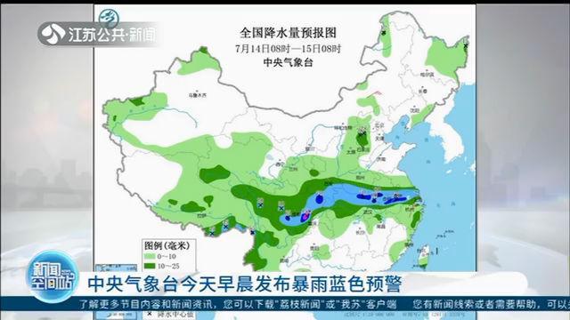 中央气象台7月14日早晨发布暴雨蓝色预警,这些地区将有暴雨