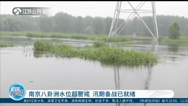 防汛形势严峻!南京八卦洲水位超警戒,汛期备战已就绪