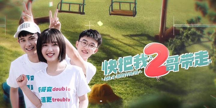 《快把我2哥带走》宣布复工拍摄 演员阵容缺乏兄妹感引热议