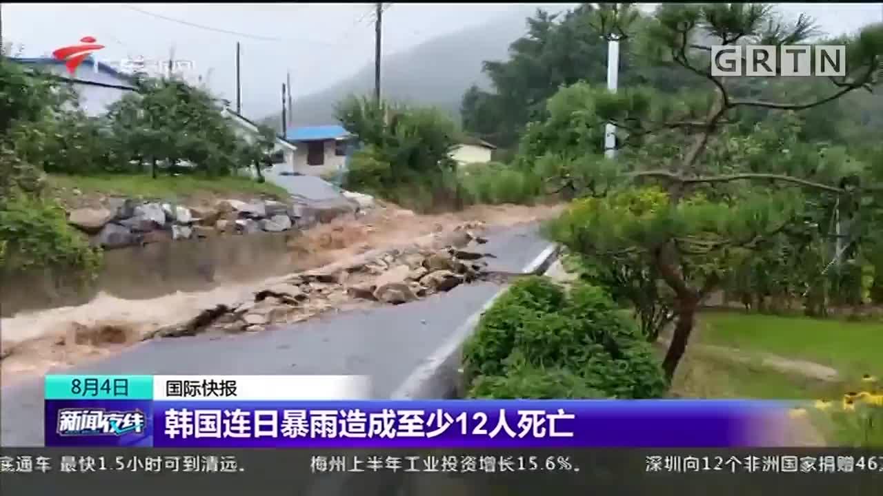 韩国连日暴雨造成至少12人死亡