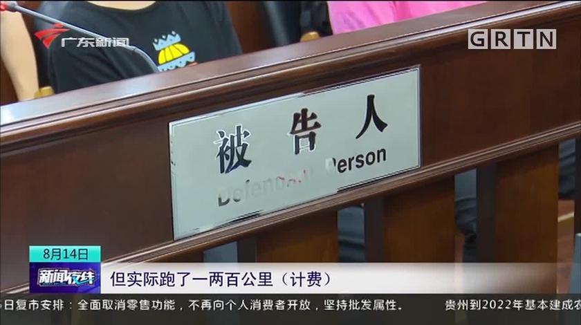 上海 利用滴滴平台漏洞跑虚拟单诈骗 12名犯罪嫌疑人被判刑