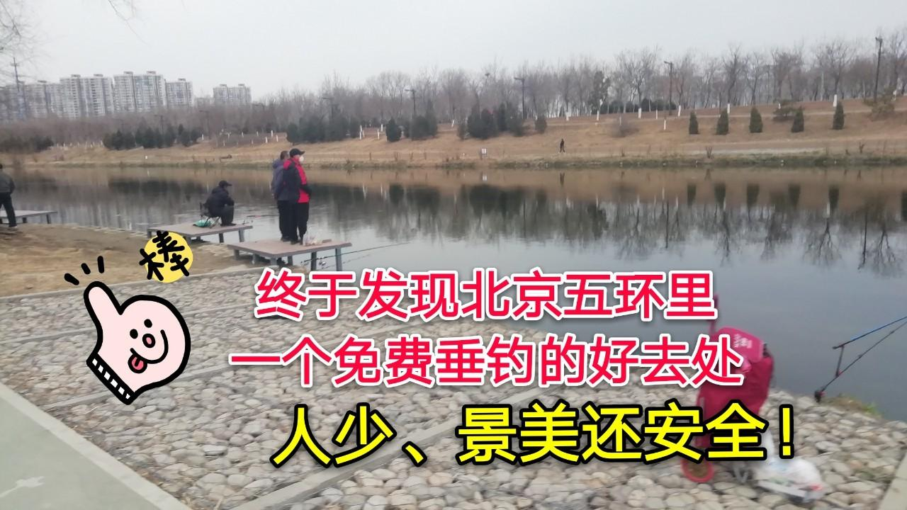 发现北京五环里,一个免费垂钓的好去处,人少景美还安全!