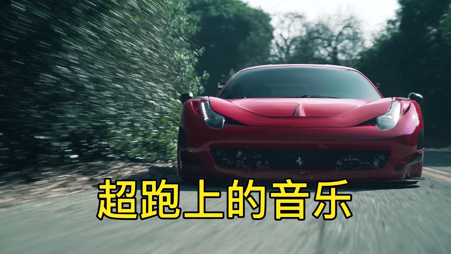 超级跑车遇到中文DJ音乐