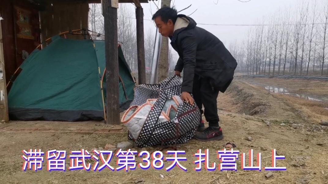 流浪汉徒步被困武汉,在山上扎营,发现一废弃房子,有点惊讶