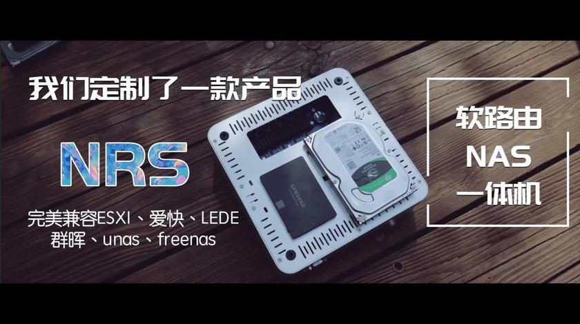 我们定制了一款产品,名叫NRS,集软路由、NAS、小型服务器于一身