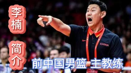 李楠简介(前中国男篮主教练)