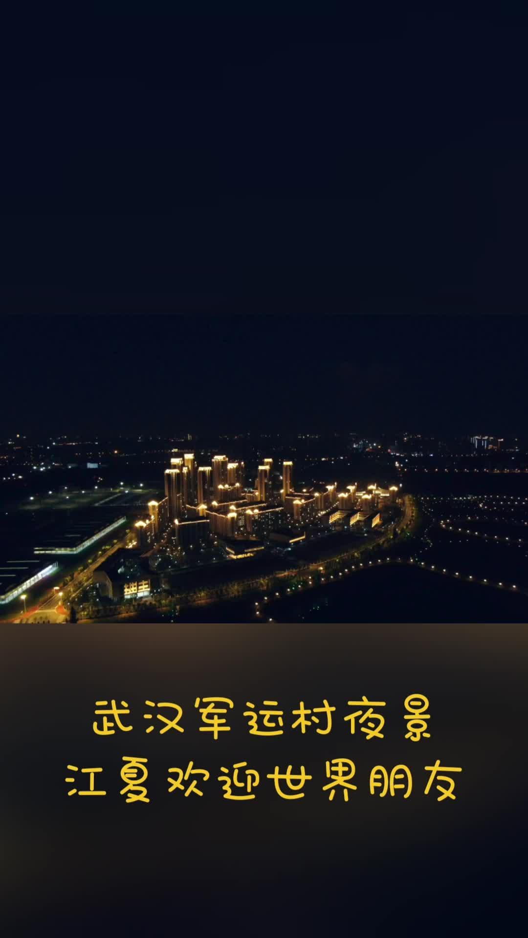 """武汉江夏准备好了!""""军运村""""超美夜景,迎接世界朋友!"""