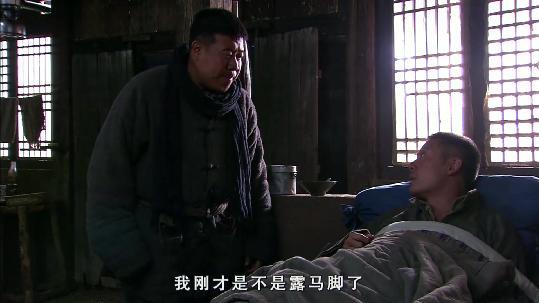匪首来探听两名侦察员的底细,他们不经意的一句话暴露了身份