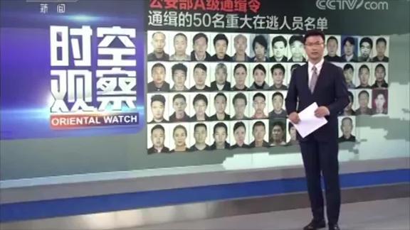 央视《东方时空》:A级通缉50人!空前力度为哪般?