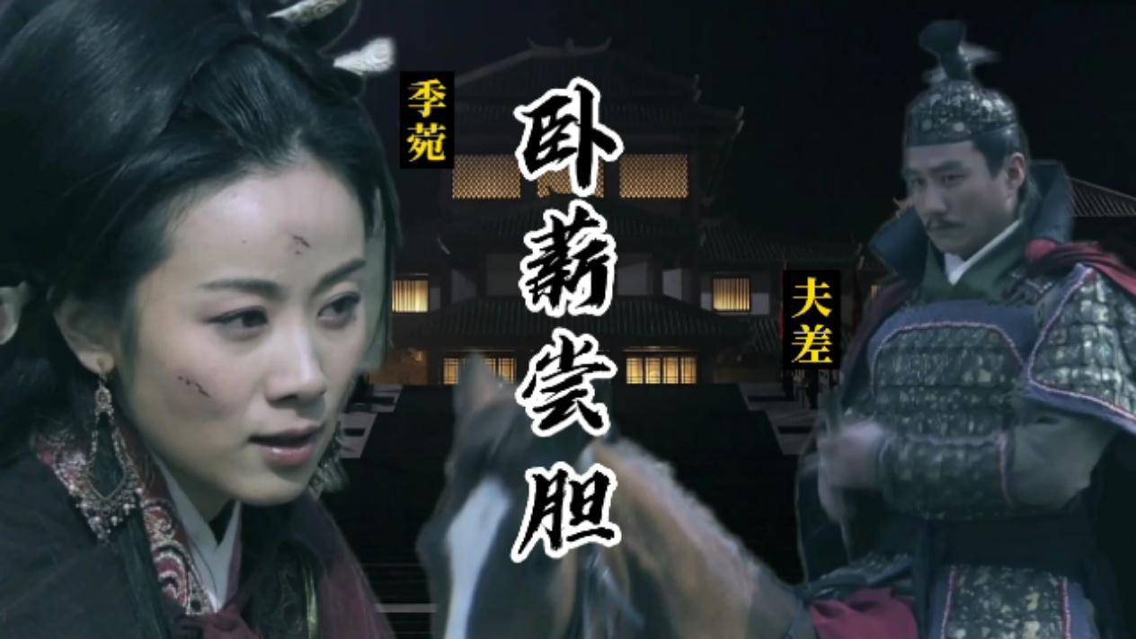 【卧薪尝胆】高清剪辑。季菀逃离途中被夫差拦截。欲带回吴国。