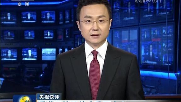 【央视快评】香港不能无休止乱下去!