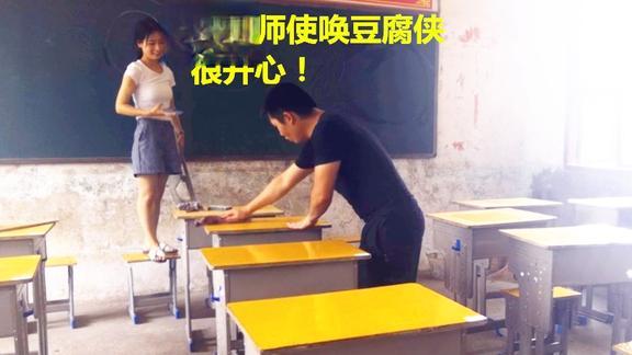 李老师带豆腐侠去乡村小学,搞卫生搬东西,这个劳动力太好使了